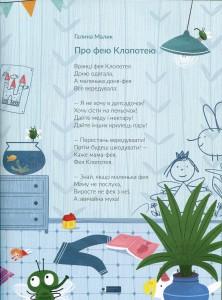 фото страниц Літні віршики #12