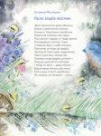 фото страниц Літні віршики #2