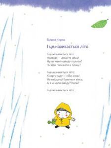 фото страниц Літні віршики #9