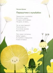 фото страниц Літні віршики #11