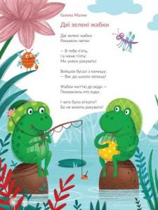 фото страниц Літні віршики #6