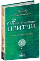 Книга Педагогичні притчі