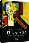 Книга Пікассо. Живопис, що шокував світ
