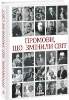 Книга Промови, що змінили світ