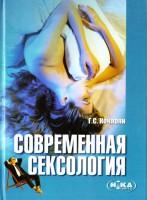 Книга Современная сексология