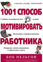 Книга 1001 способ мотивировать работника