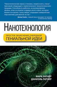 Книга Нанотехнология: простое объяснение очередной гениальной идеи