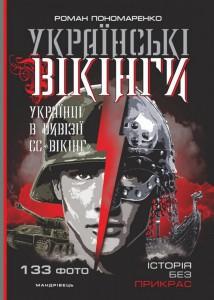 Книга Українські вікінги. Українці в дивізії СС 'Вікінг'. Липень – листопад 1944 року
