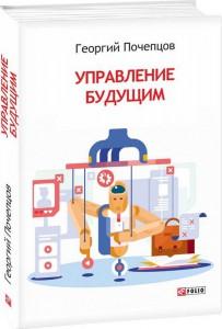 Книга Управление будущим