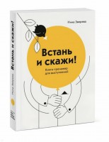 Книга Встань и скажи! Книга-тренажер для выступлений