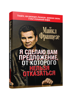 Книга Я сделаю вам предложение, от которого нельзя отказаться