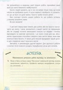 фото страниц 20 важливих навичок, які допоможуть підготувати дитину до життя #5
