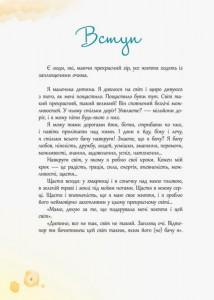 фото страниц 20 важливих навичок, які допоможуть підготувати дитину до життя #6