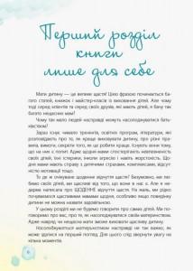 фото страниц 20 важливих навичок, які допоможуть підготувати дитину до життя #2