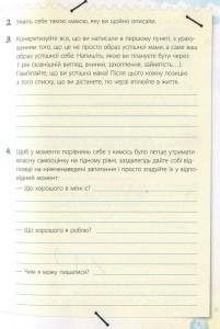 фото страниц 20 важливих навичок, які допоможуть підготувати дитину до життя #9