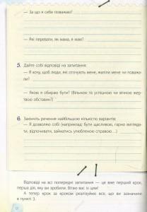 фото страниц 20 важливих навичок, які допоможуть підготувати дитину до життя #10