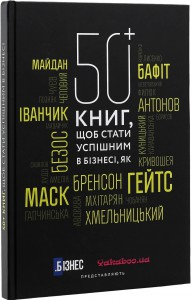 фото страниц 50+ книг, щоб стати успішним в бізнесі #2
