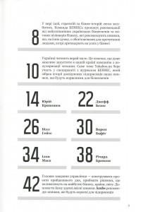 фото страниц 50+ книг, щоб стати успішним в бізнесі #10
