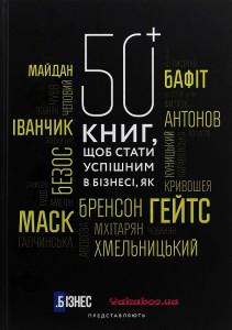 Книга 50+ книг, щоб стати успішним в бізнесі