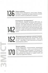 фото страниц 50+ книг, щоб стати успішним в бізнесі #12