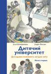 Книга Дитячий університет