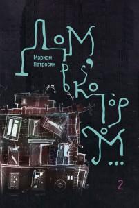 фото страниц Дом, в котором... В 3-х томах (комплект из 3 книг) #3