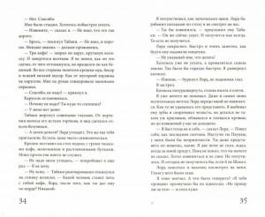 фото страниц Дом, в котором... В 3-х томах (комплект из 3 книг) #5
