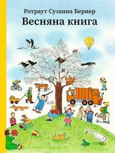 Книга Весняна книга