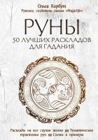Книга Руны. 50 лучших раскладов для гадания
