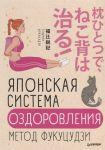Книга Японская система оздоровления. Метод Фукуцудзи