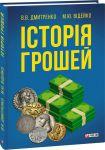 Книга Історія грошей