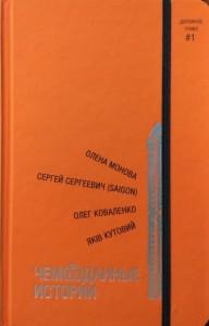 Книга Чемоданные истории