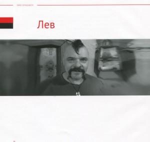фото страниц Герої сучасності #7