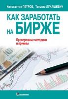 Книга Как заработать на бирже