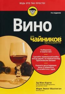 Книга Вино для чайников