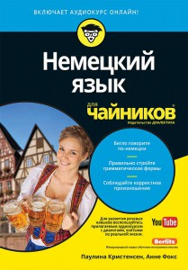 Книга Немецкий язык для чайников (+ аудиокурс)