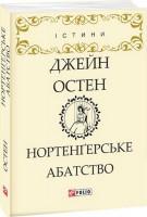 Книга Нортенгерське абатство