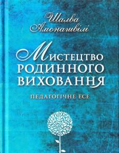 Книга Мистецтво родинного виховання