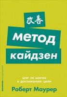 Книга Метод кайдзен: Шаг за шагом к достижению цели
