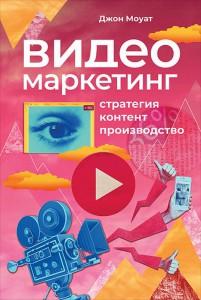 Книга Видеомаркетинг. Стратегия, контент, производство