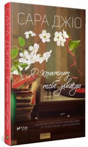 Книга Я кохатиму тебе завжди