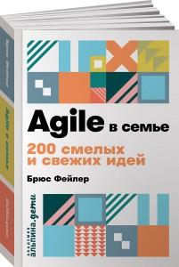 фото страниц Agile в семье. 200 смелых и свежих идей #2