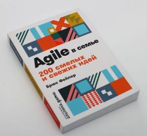 фото страниц Agile в семье. 200 смелых и свежих идей #3