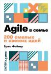 Книга Agile в семье. 200 смелых и свежих идей