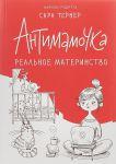 Книга Антимамочка. Реальное материнство
