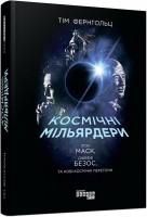 Книга Космічні мільярдери. Ілон Маск, Джефф Безос та нові космічні перегони