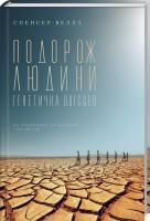 Книга Подорож людини: генетична одіссея