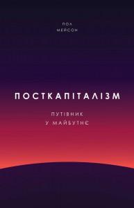 Книга Посткапіталізм. Путівник у майбутнє