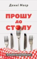 Книга Прошу до столу. Як працює ресторанний бізнес