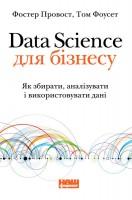 Книга Data Science для бізнесу. Як збирати, аналізувати і використовувати дані